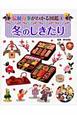 冬のしきたり 伝統行事がわかる図鑑4