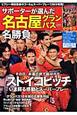 名古屋グランパス 名勝負 サポーターが選んだ DVD付 ピクシー現役最後のゴール&スーパープレー138分収