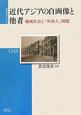 近代アジアの自画像と他者 地域研究のフロンティア1 地域社会と「外国人」問題