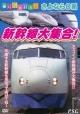 乗り物大好き! さよなら0系新幹線大集合