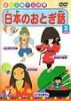 日本のおとぎ話 2