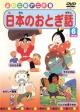 日本のおとぎ話 6