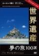 世界遺産夢の旅100選 スペシャルバージョン ヨーロッパ篇 2