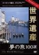世界遺産夢の旅100選 スペシャルバージョン ヨーロッパ篇 3