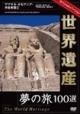 世界遺産夢の旅100選 スペシャルバージョン アフリカ・オセアニア・中近東篇 1