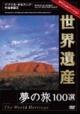 世界遺産夢の旅100選 スペシャルバージョン アフリカ・オセアニア・中近東篇 2