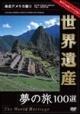 世界遺産夢の旅100選 スペシャルバージョン 南北アメリカ篇 1