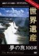 世界遺産夢の旅100選 スペシャルバージョン 南北アメリカ篇 2