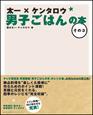 男子ごはんの本 太一×ケンタロウ (3)