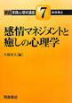 感情マネジメントと癒しの心理学 朝倉実践心理学講座7