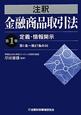 注釈 金融商品取引法 定義・情報開示 (1)