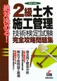 2級 土木施工管理 技術検定試験 完全攻略問題集<改訂4版> 絶対決める!