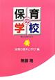 保育の学校 保育の基本と学び編 (1)