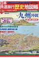 日本鉄道旅行歴史地図帳 九州 沖縄 全線 全駅 全優等列車(12)
