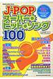 J-POP スーパー・ヒット・ソング100 ギター弾き語りの決定版!
