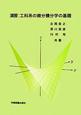演習:工科系の微分積分学の基礎