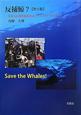 反捕鯨?<第2版> 日本人に鯨を捕るなという人々(アメリカ人)