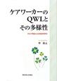 ケアワーカーのQWLとその多様性 ギルド理論による実証的研究