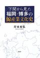 下関から見た 福岡・博多の鯨産業文化史