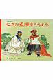 七たび孟獲をとらえる 三国志絵本