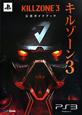 キルゾーン3 公式ガイドブック