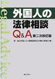外国人の法律相談Q&A<第二次改訂版>