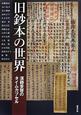 旧鈔本の世界 漢籍受容のタイムカプセル