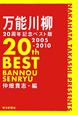 万能川柳 20周年記念<ベスト版> 2005-2010