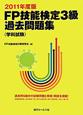 FP技能検定 3級 過去問題集 学科試験 2011