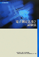 電子測定法及び試験法<改訂2版> 職業訓練教材