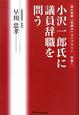 小沢一郎氏に議員辞職を問う 早川忠孝「先読み」ライブラリー別巻1