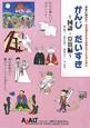 かんじ だいすき 国語・算数編 〈中学に向けて〉日本語をまなぶ世界の子どものために