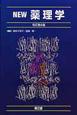 NEW・薬理学<改訂第6版>