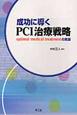 成功に導く PCI治療戦略 optimal medical treatment