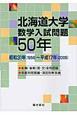 北海道大学 数学入試問題50年 昭和31年(1956)~平成17年(2005)