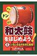 和太鼓をはじめよう! いろいろな打ち方に挑戦 (3)