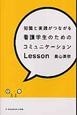 看護学生のためのコミュニケーションLesson 知識と実践がつながる