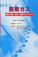 医療ガス 知識と管理,教育・実践のガイドライン