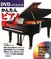かんたんピアノの弾き方 DVDですぐわかる