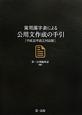 公用文作成の手引 常用漢字表による<改正対応版> 平成22年