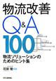 物流改善Q&A100 物流ソリューションのためのヒント集