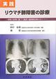 実践・リウマチ肺障害の診療 実際の症例に基づく胸部X線読影診断のポイント