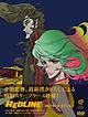 REDLINE コレクターズ・エディション 【DVD】