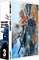 紺碧の艦隊×旭日の艦隊 Blu-ray Box (3)