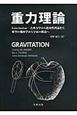 重力理論 Gravitation-古典力学から相対性理論まで