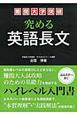 難関大学突破 究める 英語長文