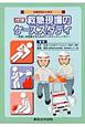 救急現場のケーススタディ<2訂版> 主要所見から学ぶ 見逃しを回避するためのワンポイントレッスン