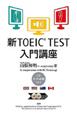 新・TOEIC TEST 入門講座 CD音声講義付き