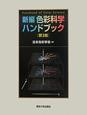 新編・色彩科学ハンドブック<第3版>