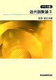 近代函数論<POD版> 等角写像の理論 等角写像の理論(2)